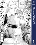 【単話売】純潔☆騎士のグランツライゼ〜帰り道〜 1