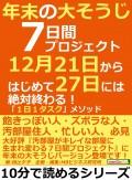 年末の大そうじ7日間プロジェクト。12月21日からはじめて27日には絶対終わる! 「1日1タスク」メソッド