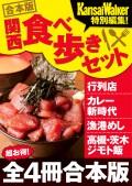 【合本版】関西食べ歩きセット2016-2017