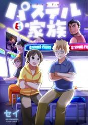 パステル家族 6【フルカラー・電子書籍版限定特典付】