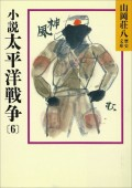 小説 太平洋戦争(6)