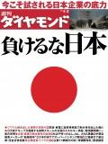 週刊ダイヤモンド 11年4月2日号