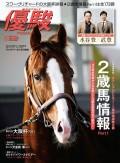 月刊『優駿』 2018年5月号