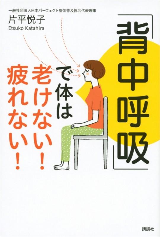 【期間限定価格】「背中呼吸」で体は老けない! 疲れない!