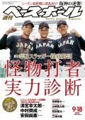 週刊ベースボール 2017年 9/18号