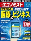 週刊エコノミスト2019年9/10号