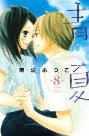 青夏 Ao−Natsu(8)