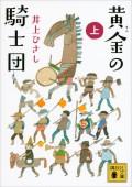 【期間限定価格】黄金の騎士団(上)