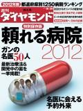 週刊ダイヤモンド 11年10月29日号