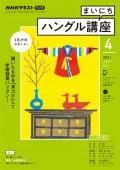 NHKラジオ まいにちハングル講座 2021年4月号