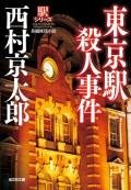 東京駅殺人事件〜駅シリーズ〜