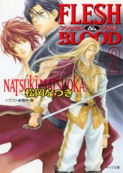 FLESH & BLOOD2
