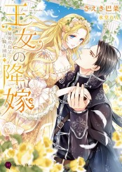 王女の降嫁〜秘密の鳥と騎士団長〜