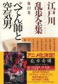 ぺてん師と空気男〜江戸川乱歩全集第22巻〜