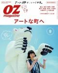 OZmagazine 2017年9月号 No.545