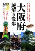 大阪府謎解き散歩
