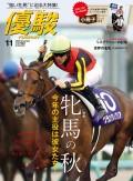 月刊『優駿』 2020年11月号