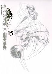 ホムンクルス 15