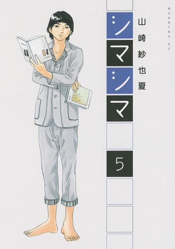 シマシマ(5)