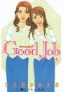 Good Job グッジョブ(5)
