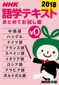 [無料版] NHK語学テキスト まとめてお試し版 2018年