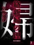 絡新婦の理(3) 【電子百鬼夜行】