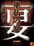 塗仏の宴 宴の支度(3) 【電子百鬼夜行】