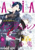 ARIA 2016年3月号[2016年1月28日発売]