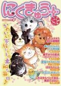 にくきゅう+(プラス) vol.1