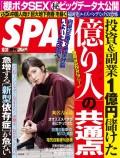 週刊SPA! 2017/10/31号