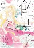 飴菓子 分冊版(12)