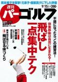 週刊パーゴルフ 2015/9/15号
