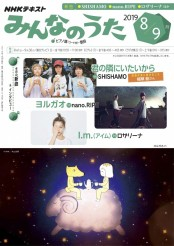 NHK みんなのうた 2019年8月・9月