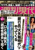 【期間限定価格】週刊現代 2017年6月24日号
