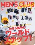 メンズクラブ 2015年4月号