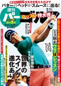週刊パーゴルフ 2018/5/1号