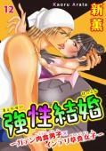 強性結婚〜ガテン肉食男子×インテリ草食女子〜12