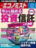 週刊エコノミスト2021年2/9号