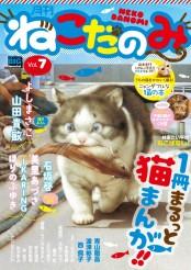 月刊ねこだのみ Vol. 7