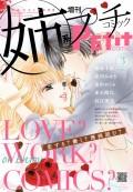 姉系Petit Comic 2016年3月号(2016年2月19日発売)