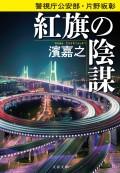 警視庁公安部・片野坂彰 紅旗の陰謀