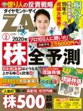 ダイヤモンドZAi 20年2月号