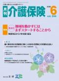月刊介護保険 2016年6月号
