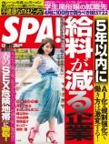 週刊SPA! 2018/04/03号