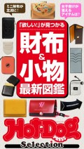 Hot−Dog PRESS Selection 財布&小物最新図鑑