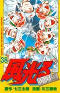 風光る 〜甲子園〜(38)