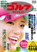 週刊ゴルフダイジェスト 2016/3/15号