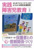 実践障害児教育2016年2月号
