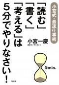 小宮式・最速仕事術 「読む」「書く」「考える」は5分でやりなさい!(大和出版)