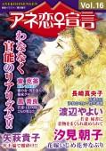アネ恋♀宣言 Vol.16